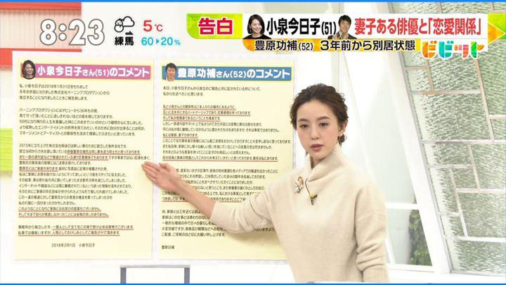 2018年02月02日古谷有美の画像04枚目