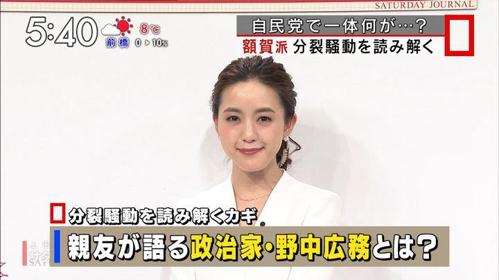 2018年02月03日古谷有美の画像04枚目