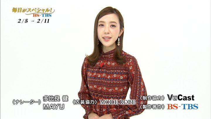 2018年02月03日古谷有美の画像31枚目