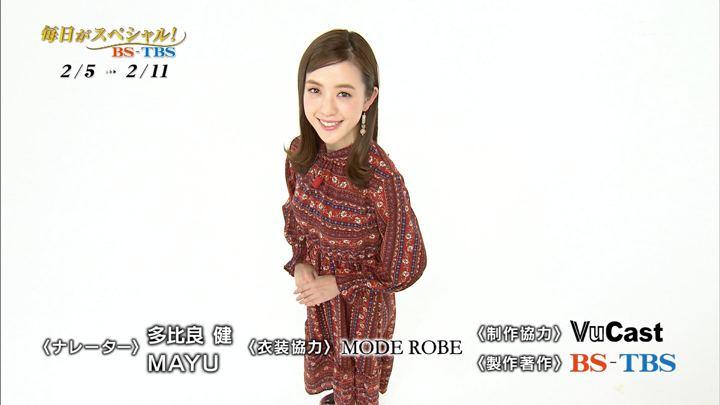 2018年02月03日古谷有美の画像32枚目