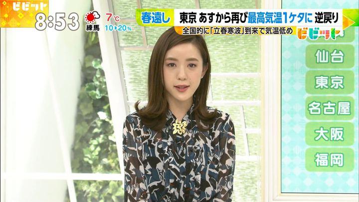 2018年02月05日古谷有美の画像03枚目