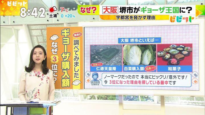 2018年02月06日古谷有美の画像04枚目