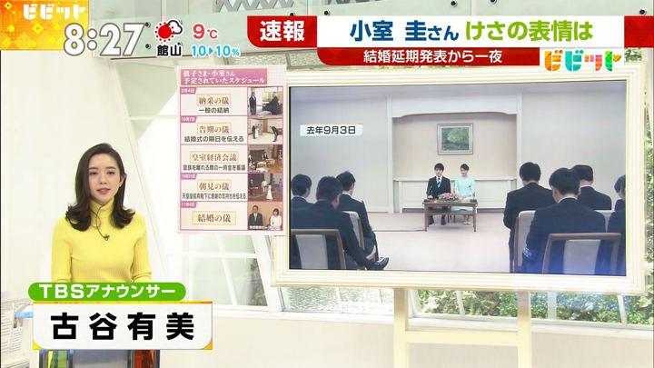 2018年02月07日古谷有美の画像01枚目