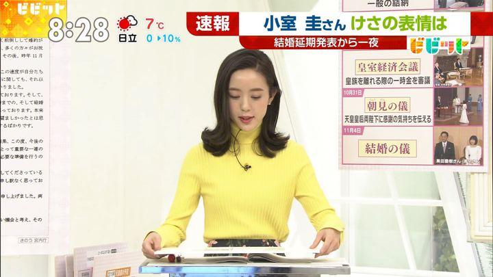 2018年02月07日古谷有美の画像02枚目