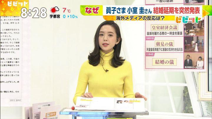 2018年02月07日古谷有美の画像04枚目