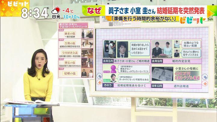 2018年02月07日古谷有美の画像15枚目