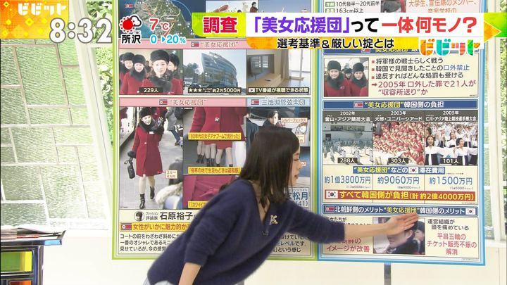 2018年02月08日古谷有美の画像07枚目