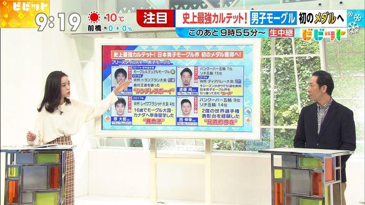 2018年02月09日古谷有美の画像04枚目