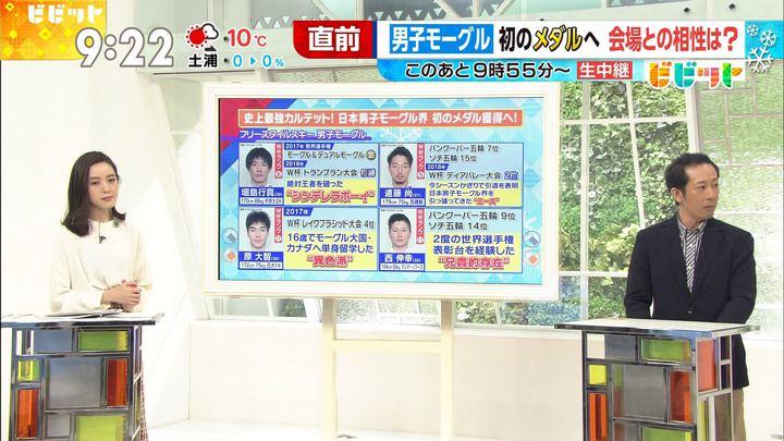 2018年02月09日古谷有美の画像06枚目