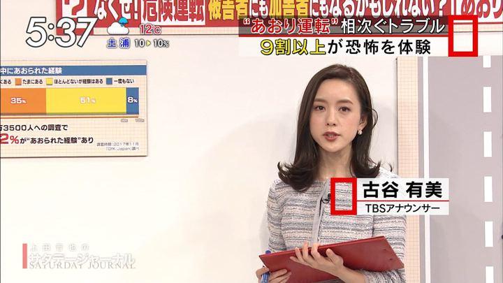 2018年02月10日古谷有美の画像05枚目