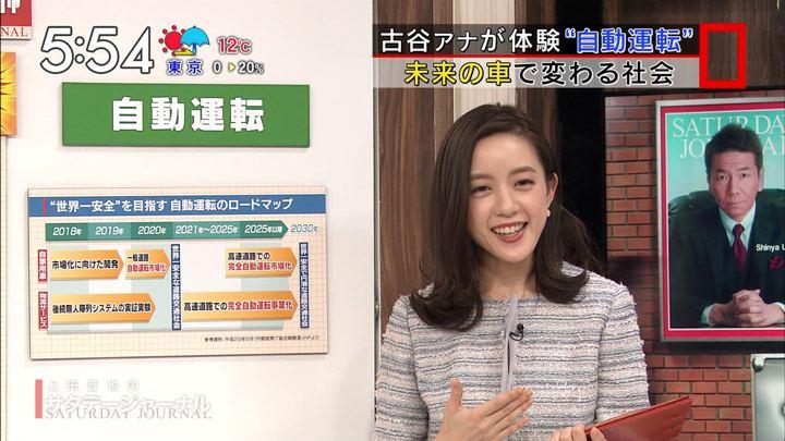2018年02月10日古谷有美の画像18枚目