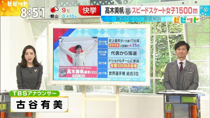 2018年02月13日古谷有美の画像01枚目