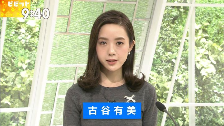 2018年02月13日古谷有美の画像15枚目