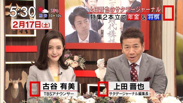 2018年02月17日古谷有美の画像01枚目