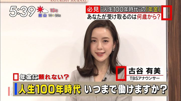 2018年02月17日古谷有美の画像03枚目