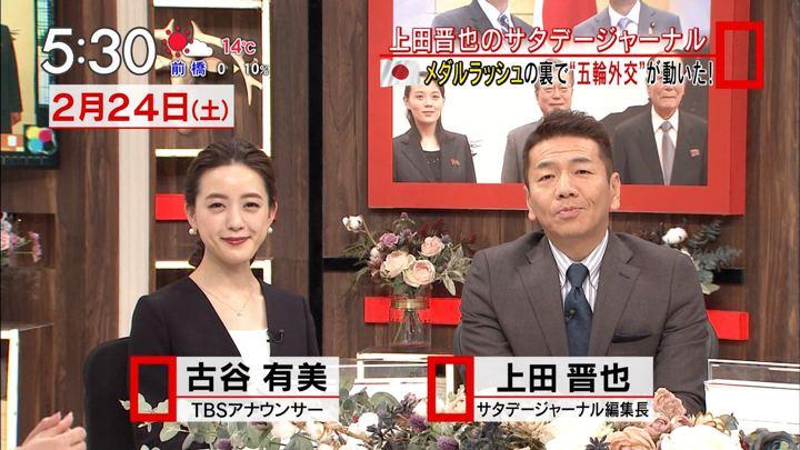 2018年02月24日古谷有美の画像01枚目