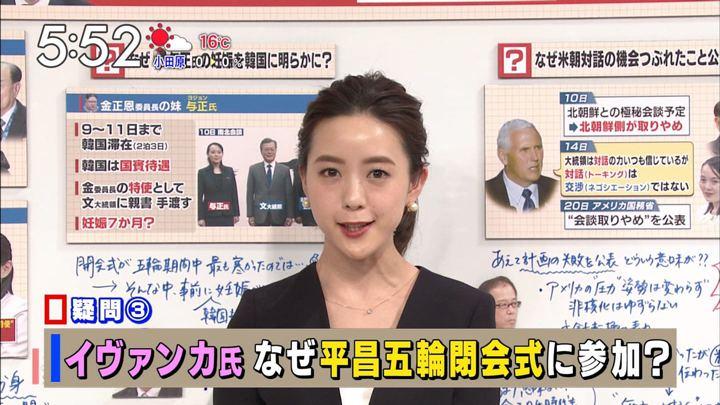 2018年02月24日古谷有美の画像03枚目
