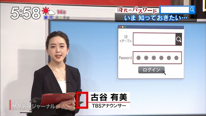 2018年02月24日古谷有美の画像04枚目