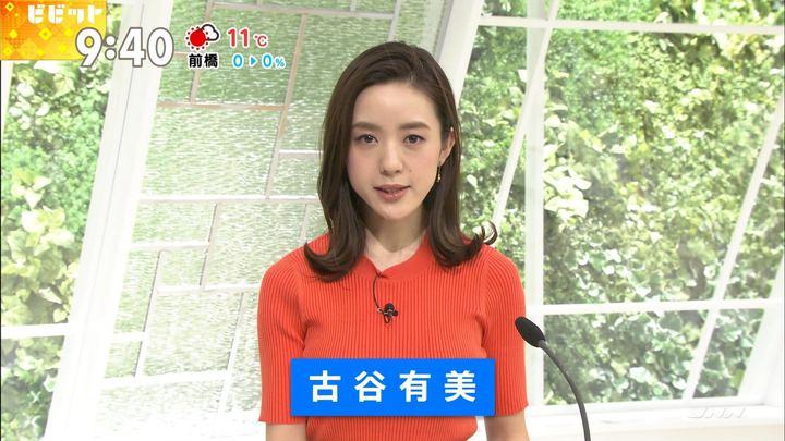 2018年02月26日古谷有美の画像10枚目
