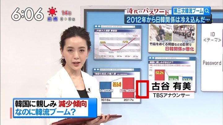 2018年03月03日古谷有美の画像04枚目