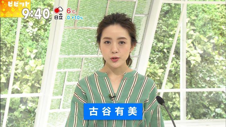 2018年03月07日古谷有美の画像06枚目
