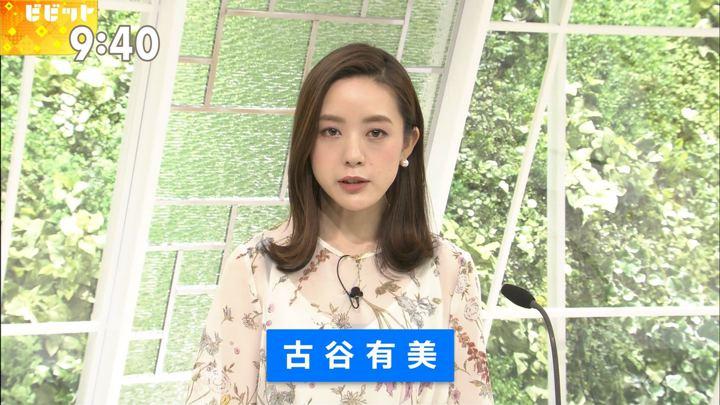2018年03月09日古谷有美の画像07枚目