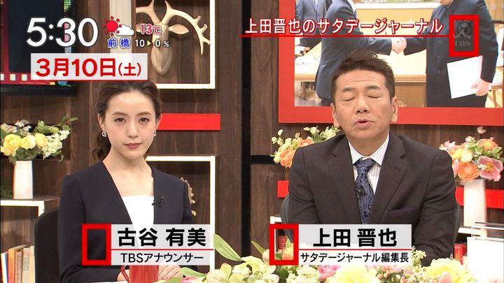 2018年03月10日古谷有美の画像01枚目