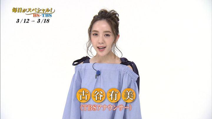 2018年03月10日古谷有美の画像16枚目