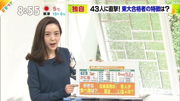 2018年03月12日古谷有美の画像06枚目