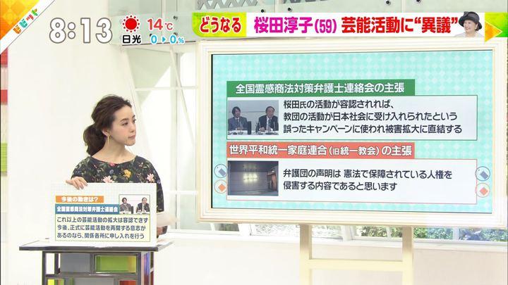 2018年03月14日古谷有美の画像04枚目