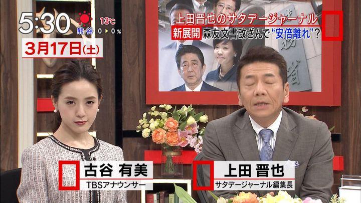 2018年03月17日古谷有美の画像02枚目