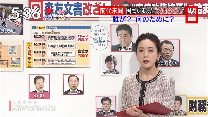 2018年03月17日古谷有美の画像03枚目
