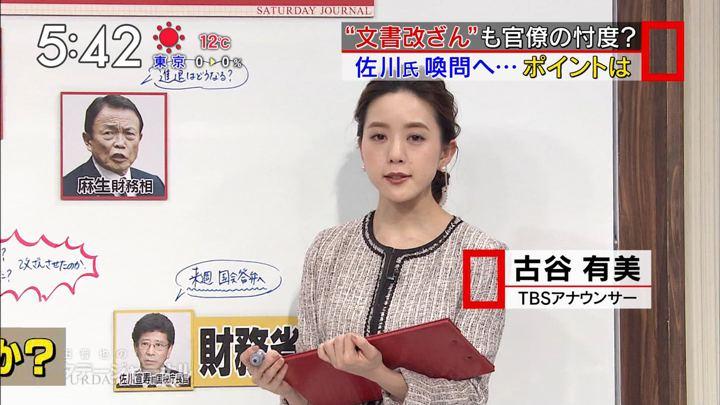 2018年03月17日古谷有美の画像09枚目