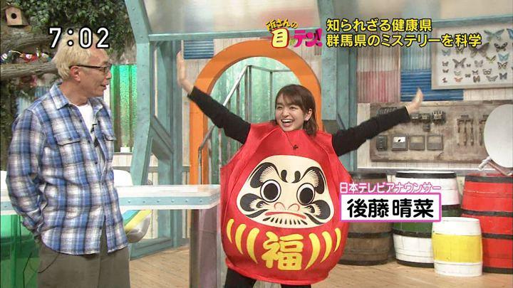2018年01月28日後藤晴菜の画像04枚目