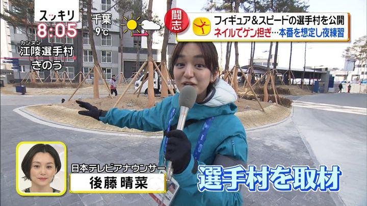 2018年02月09日後藤晴菜の画像02枚目