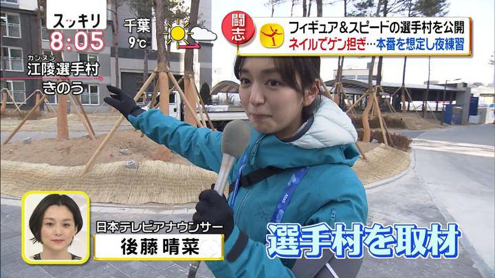 2018年02月09日後藤晴菜の画像03枚目