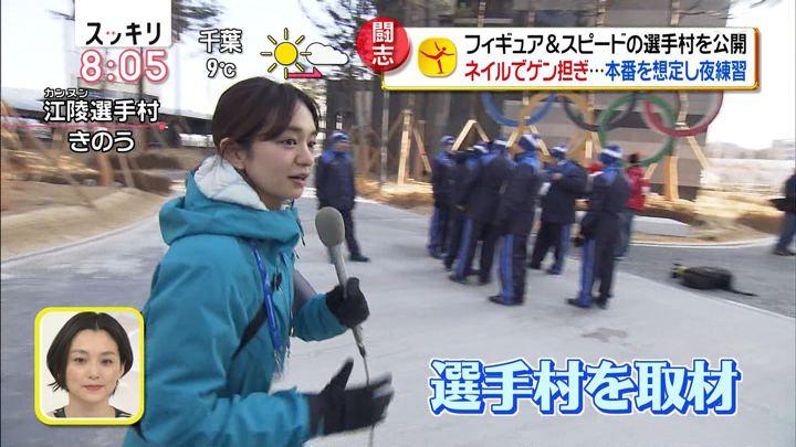 2018年02月09日後藤晴菜の画像04枚目