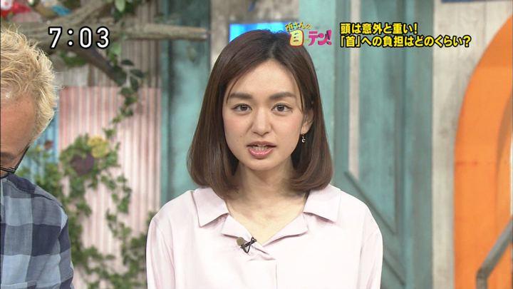2018年03月18日後藤晴菜の画像02枚目