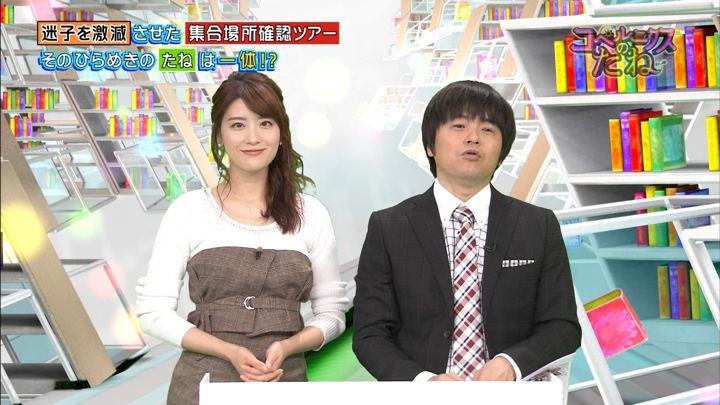 2018年01月20日郡司恭子の画像33枚目