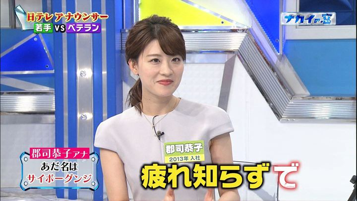 2018年01月31日郡司恭子の画像06枚目