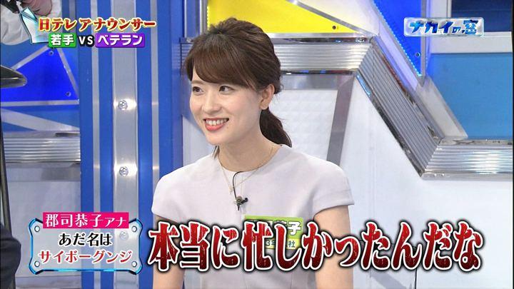 2018年01月31日郡司恭子の画像07枚目