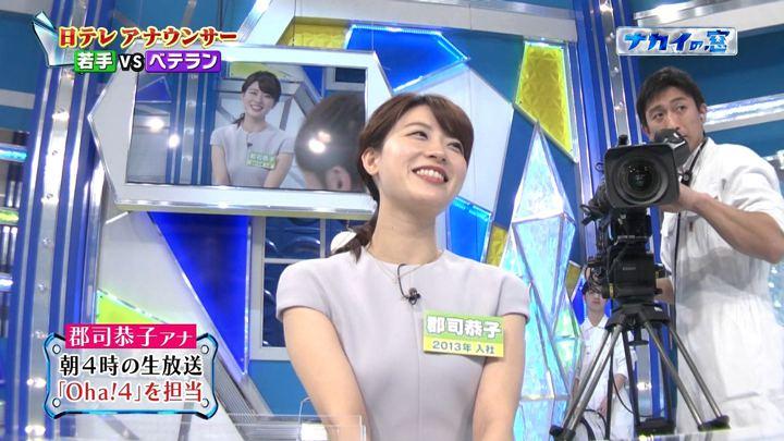 2018年01月31日郡司恭子の画像11枚目