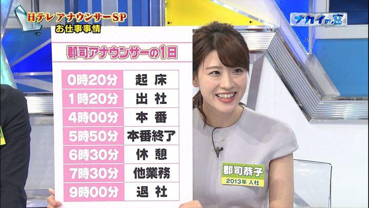 2018年01月31日郡司恭子の画像29枚目