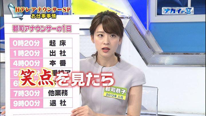 2018年01月31日郡司恭子の画像30枚目