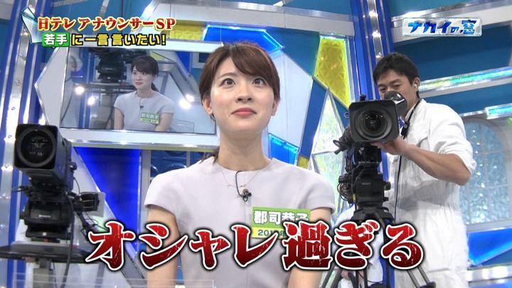 2018年01月31日郡司恭子の画像31枚目