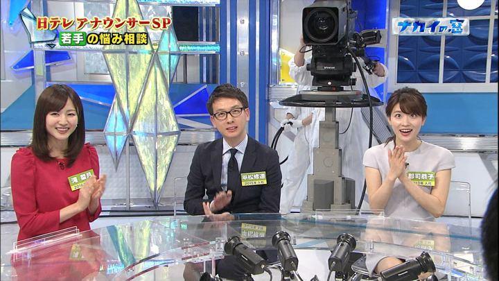 2018年01月31日郡司恭子の画像38枚目