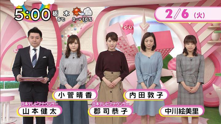 2018年02月06日郡司恭子の画像21枚目
