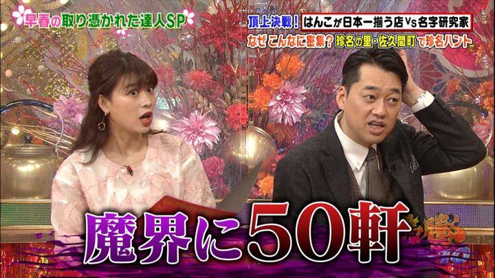 2018年03月02日郡司恭子の画像10枚目
