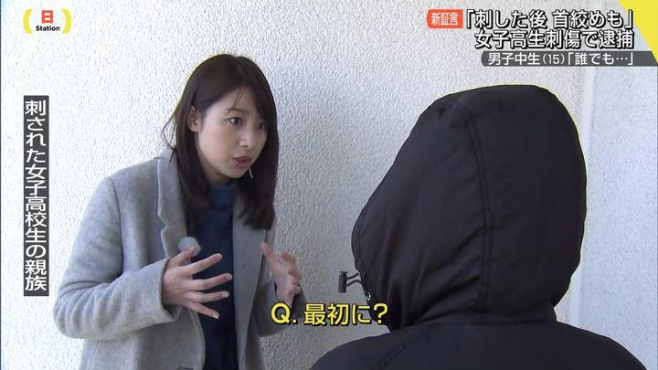 2018年01月21日林美沙希の画像03枚目