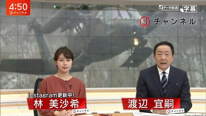 2018年01月23日林美沙希の画像01枚目